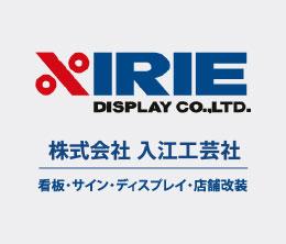 株式会社入江工芸社 看板・サイン・ディスプレイ・店舗改装・展示会