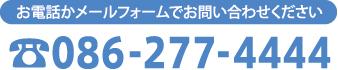 お電話はメールフォームでお問い合わせください 086-277-4444
