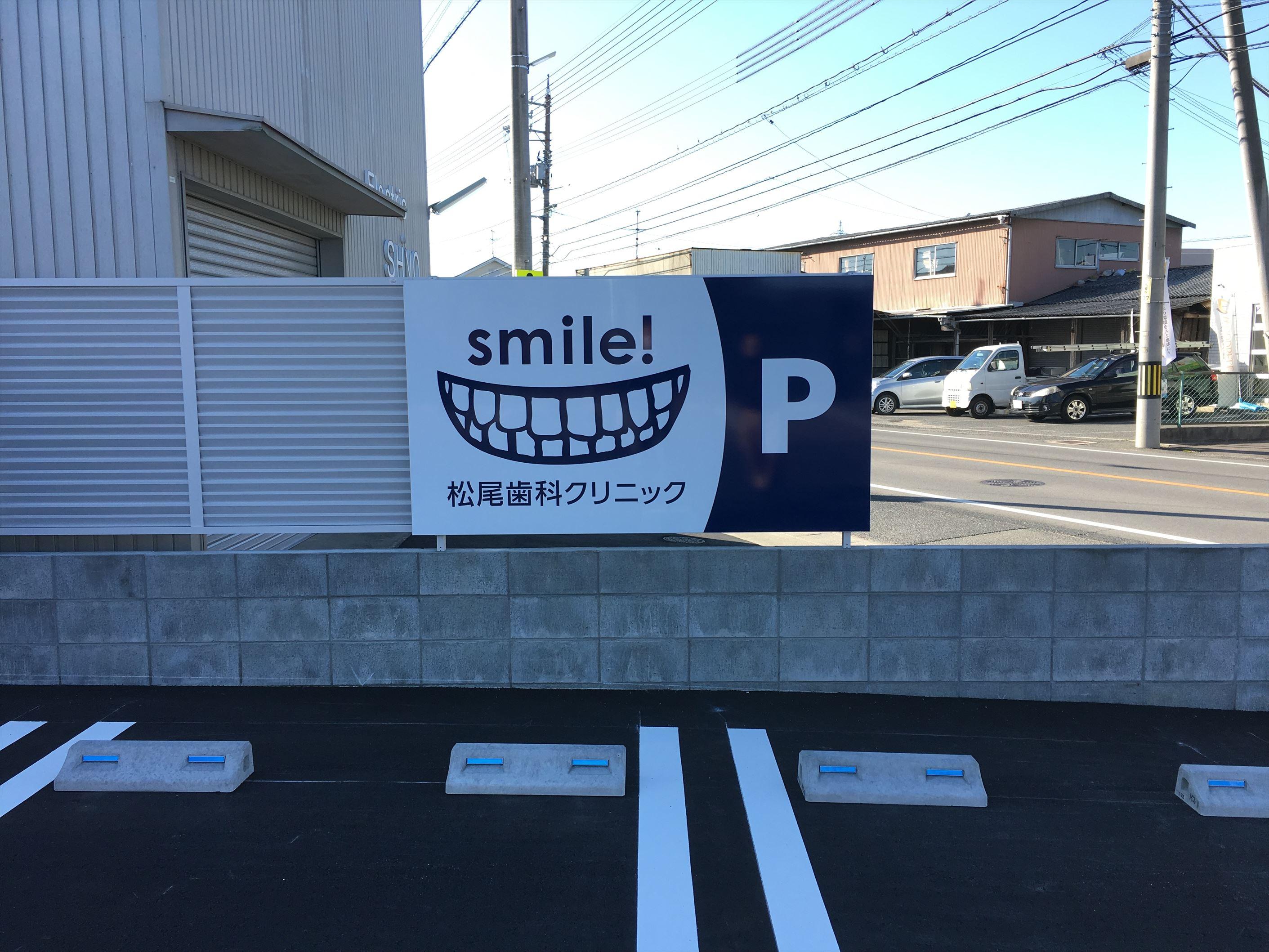 松尾歯科クリニック様