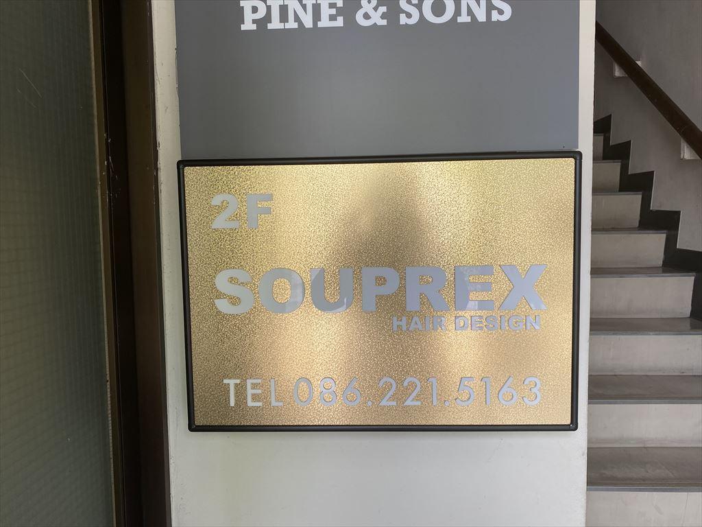 SOUPREX HAIR DESIGN様
